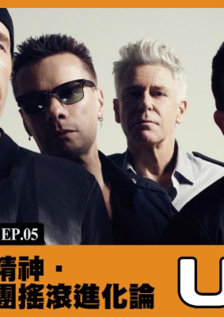 愛爾蘭精神‧傳奇樂團搖滾進化史-U2