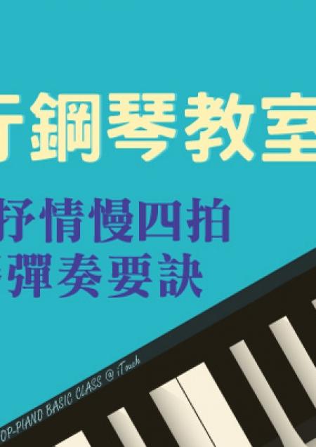 Ballad抒情慢四拍鋼琴彈奏要訣