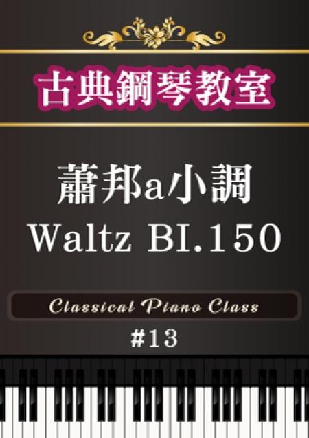 ▋13:蕭邦a小調Waltz BI.150