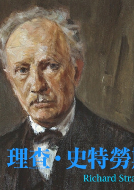 用音樂拍電影的作曲家—理查•史特勞斯(Richard Strauss)