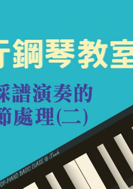 聽音採譜演奏的細節處理(二)