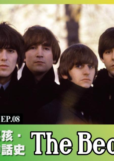 利物浦男孩‧搖滾神話史-The Beatles