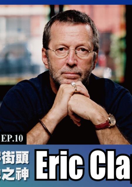 站在十字街頭的吉他之神-Eric Clapton