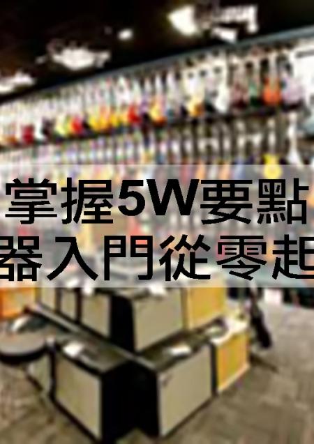 掌握5W要點 樂器入門從零起步