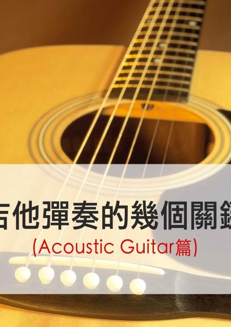 影響吉他彈奏的幾個關鍵因素(Acoustic Guitar篇)