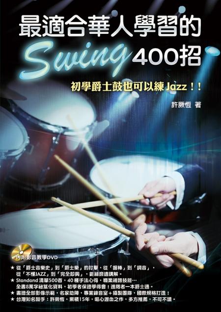 最適合華人學習的Swing400招