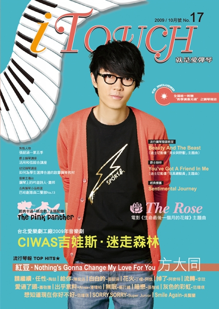 iTouch就是愛彈琴 第17期 (2009_10月號)
