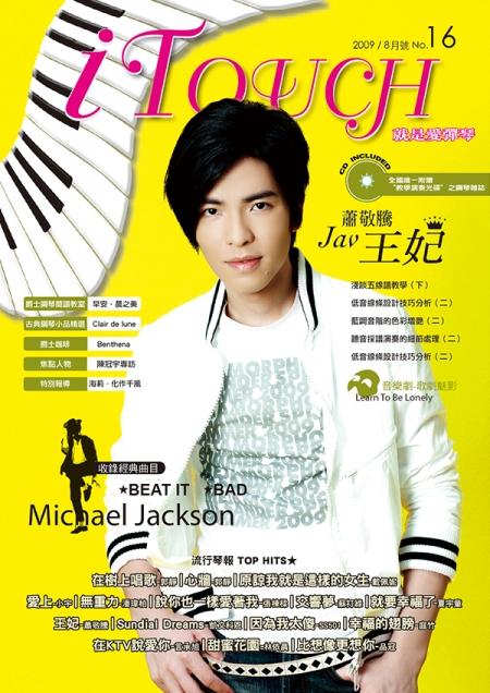 iTouch就是愛彈琴 第16期 (2009_8月號)
