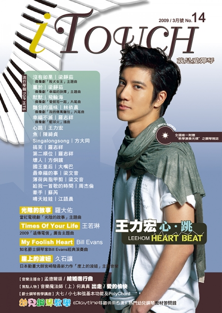 iTouch就是愛彈琴 第14期 (2009_3月號)