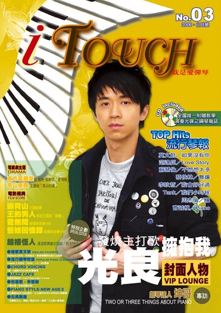 iTouch就是愛彈琴 第03期 (2006_6月號)