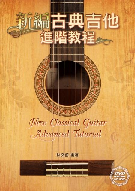 新編古典吉他進階教程