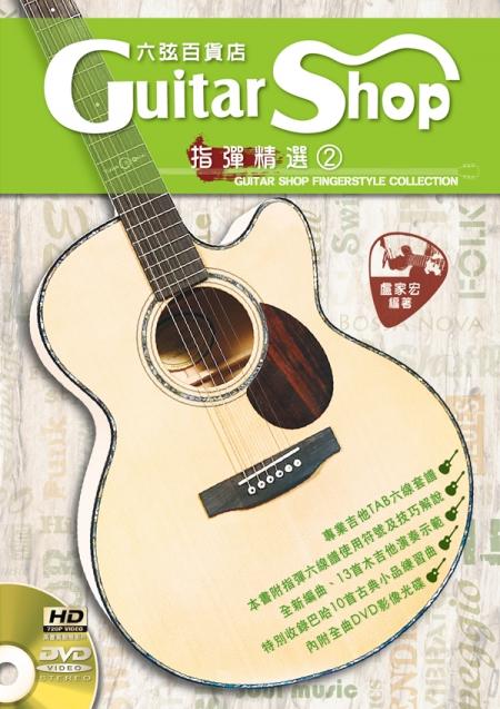六弦,指彈吉他,盧家宏,吉他,演奏,推薦