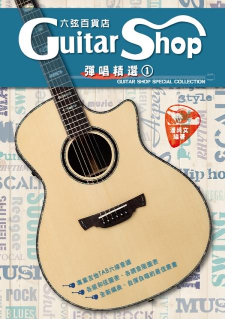 六弦,吉他,彈唱,推薦