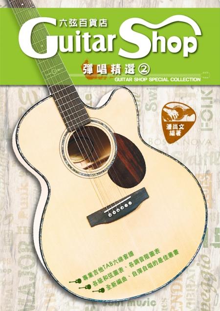 吉他,彈唱,樂譜,推薦