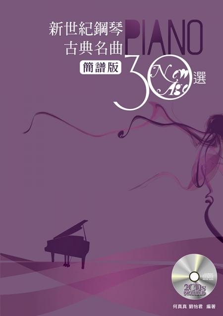 新世紀鋼琴古典名曲30選(簡譜版)