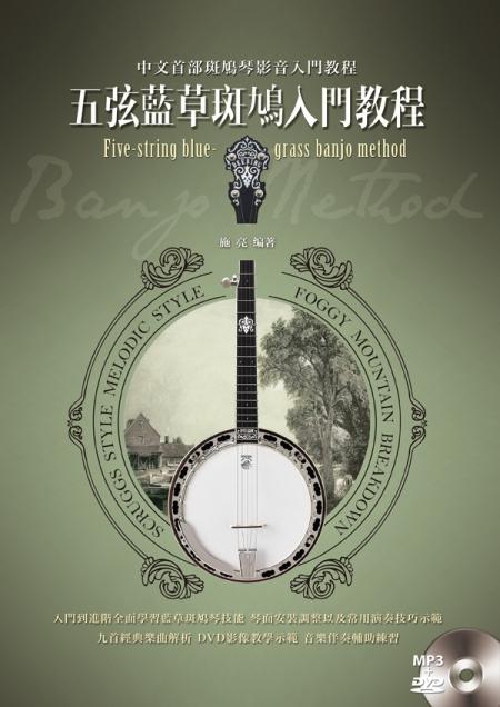 五弦藍草斑鳩入門教程 (Five-string Banjo)