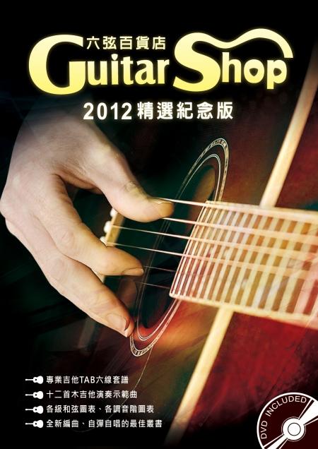 六弦百貨店2012精選紀念版
