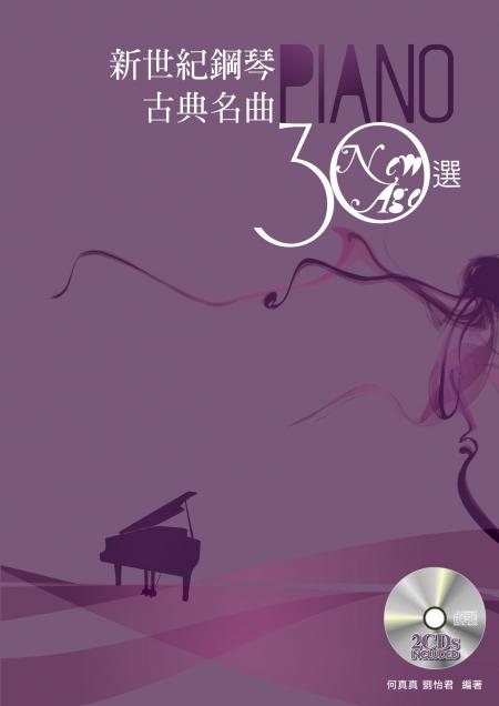 新世紀鋼琴古典名曲30選