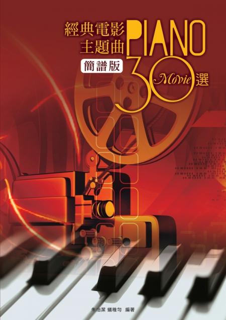 經典電影主題曲30選(簡譜版)