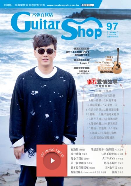六弦百貨店 第97期 (2016_5月號)