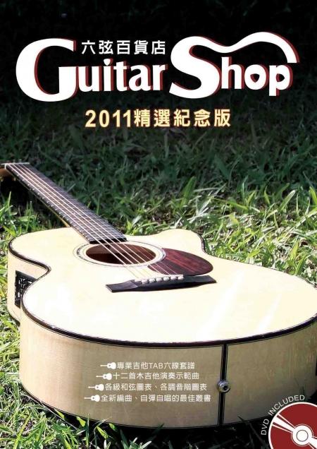 六弦百貨店2011精選紀念版