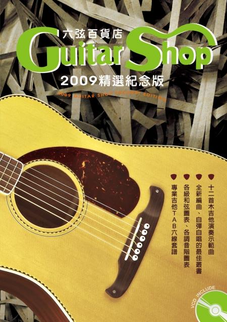 六弦百貨店2009精選紀念版