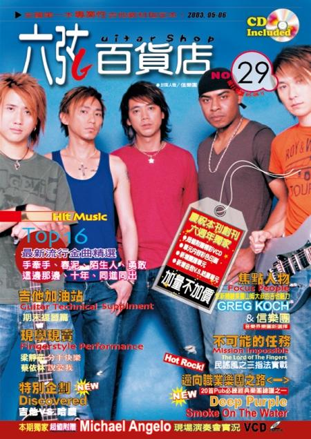 六弦百貨店 第29期 (2003_6月號)
