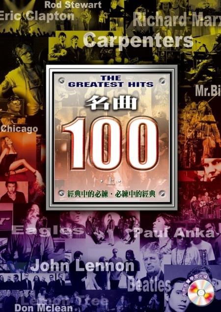 名曲100(上)
