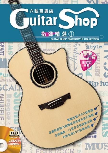 六弦,指彈吉他,盧家宏,吉他,演奏,推薦,吉他指彈
