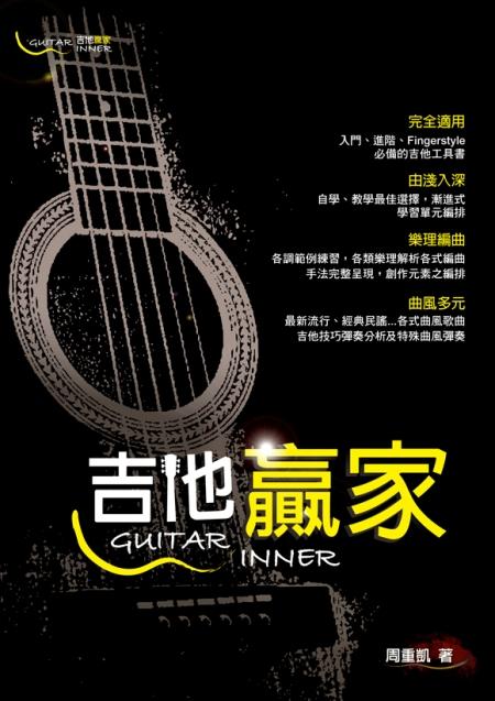 吉他,入門,教材,學習,推薦