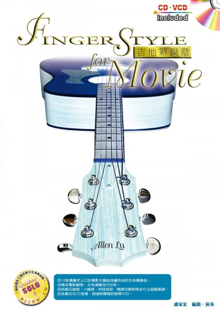 吉他,演奏,指彈吉他,盧家宏,樂譜,推薦
