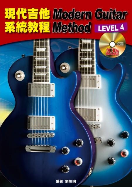 現代吉他系統教程 Level 4