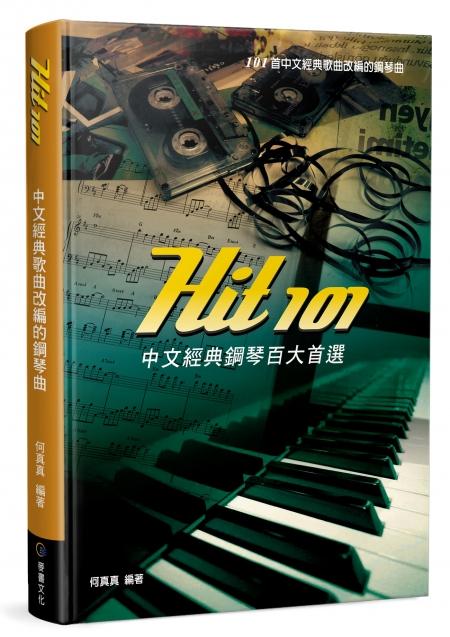 101,樂譜,中文,歌曲,經典,推薦,打氣