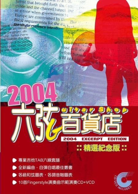 《回頭書》六弦百貨店2004精選紀念版