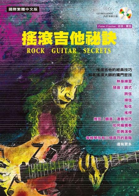 搖滾吉他秘訣