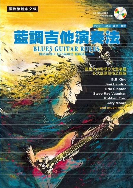 藍調吉他演奏法