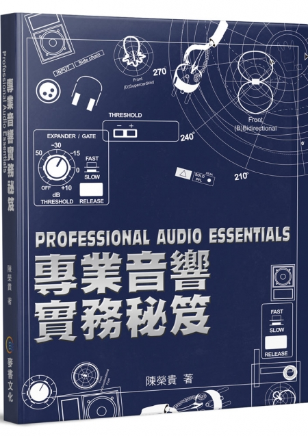 音響,專業,實務,祕笈,工具書,推薦,精選