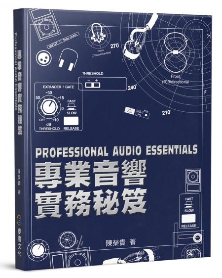 專業音響實務秘笈