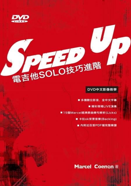 Speed Up《電吉他SOLO技巧進階》