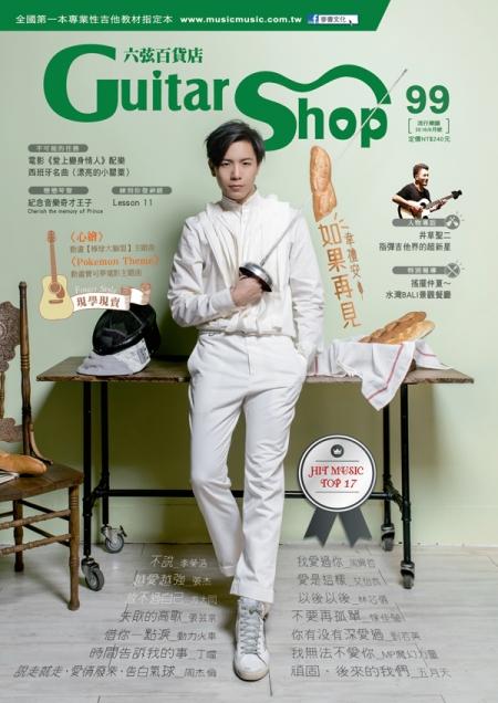 六弦百貨店 第99期 (2016_9月號)