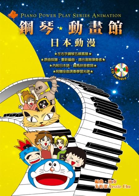 《回頭書》鋼琴動畫館(日本動漫)