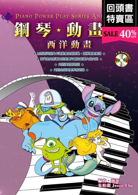 《回頭書》鋼琴動畫館(西洋動畫)