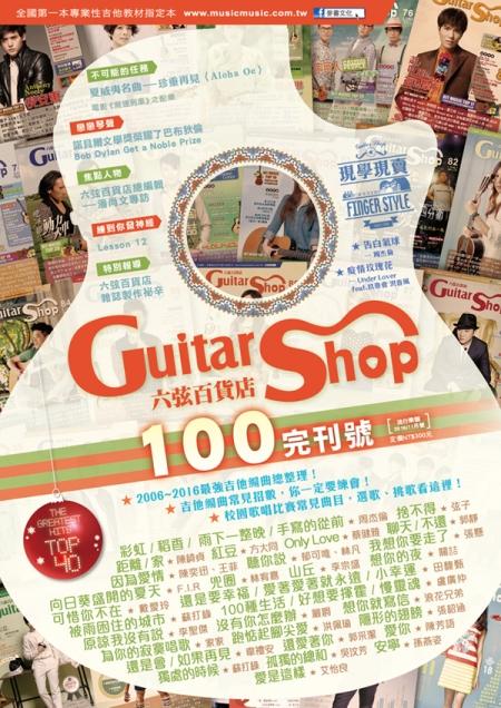 六弦百貨店 第100期 (2016_11月號)