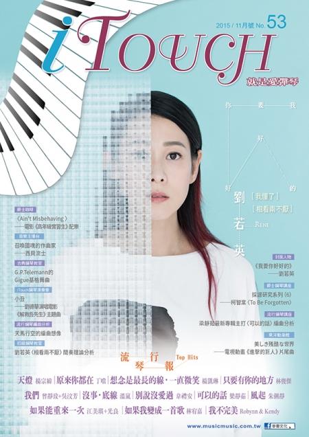iTouch就是愛彈琴  第53期 (2015_11月號)