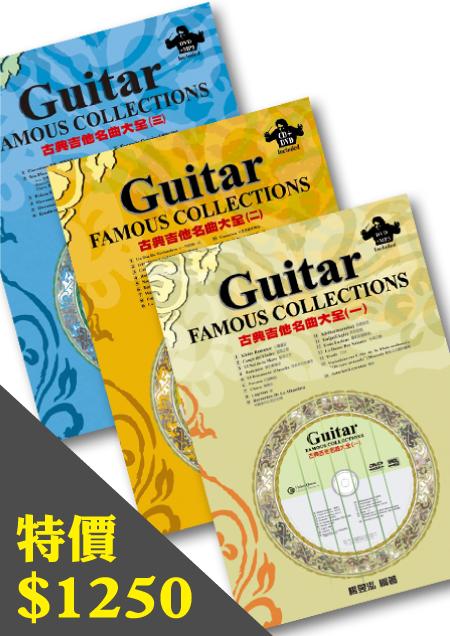 【套書】古典吉他名曲大全(一)~(三)