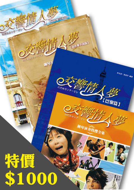 【套書】交響情人夢 鋼琴演奏特搜全集