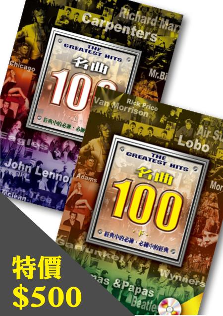 【套書】名曲100(上)(下)