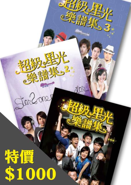 【套書】超級星光樂譜集(吉他版)1~3