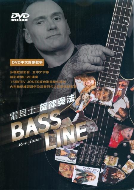 電貝士旋律奏法 Bass Line