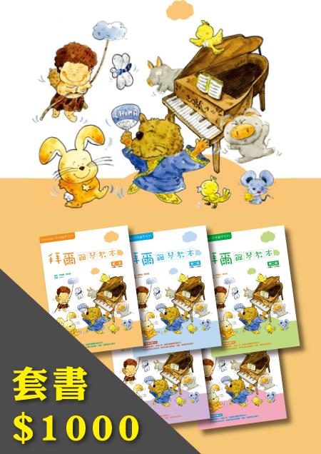 【套書】Playtime陪伴鋼琴系列-拜爾鋼琴教本